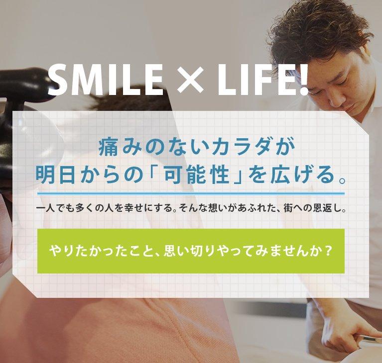 SMILE × LIFE! 痛みのないカラダが明日からの「可能性」を広げる。一人でも多くの人を幸せにする。そんな想いがあふれた、街への恩返し。 やりたかったこと、思い切りやってみませんか?