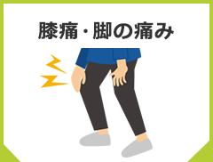 膝痛・脚の痛み
